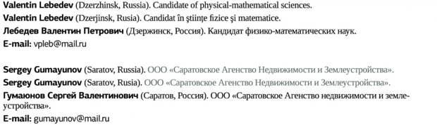 2011_6Lebedev_Gumaiunov24 copy 1_2.jpg
