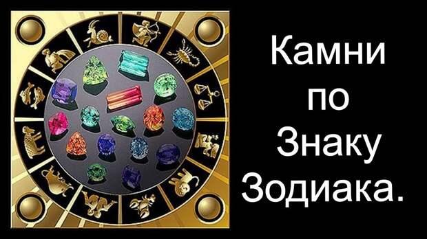 КАМНИ И АСТРОЛОГИЯ.