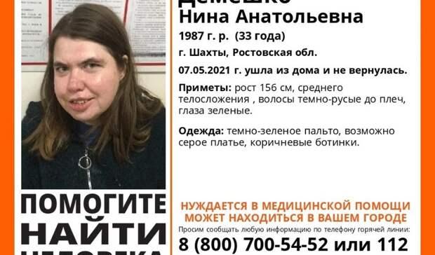 Нуждающуюся вмедпомощи женщину три дня немогут найти вРостовской области