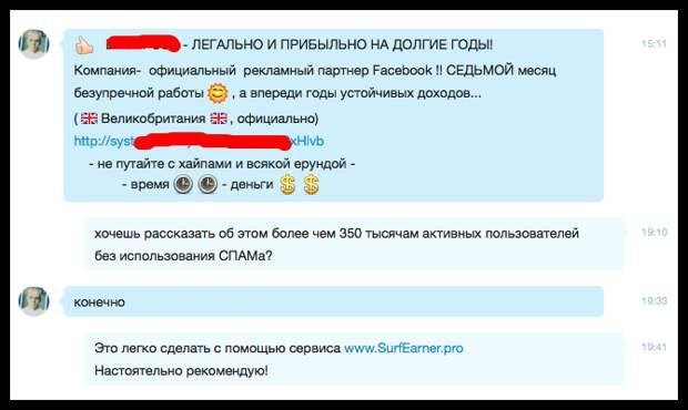 Превращение СПАМеров в выгодных партнёров.