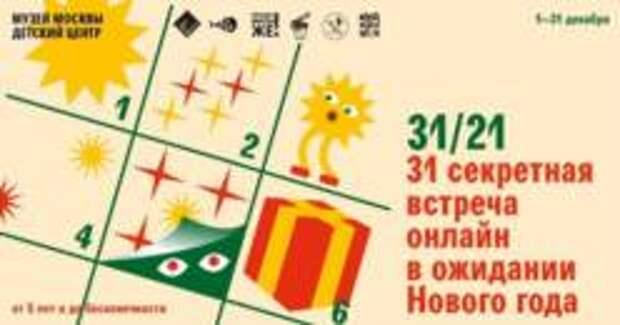 Детский центр Музея Москвы запускает новогодние онлайн-программы