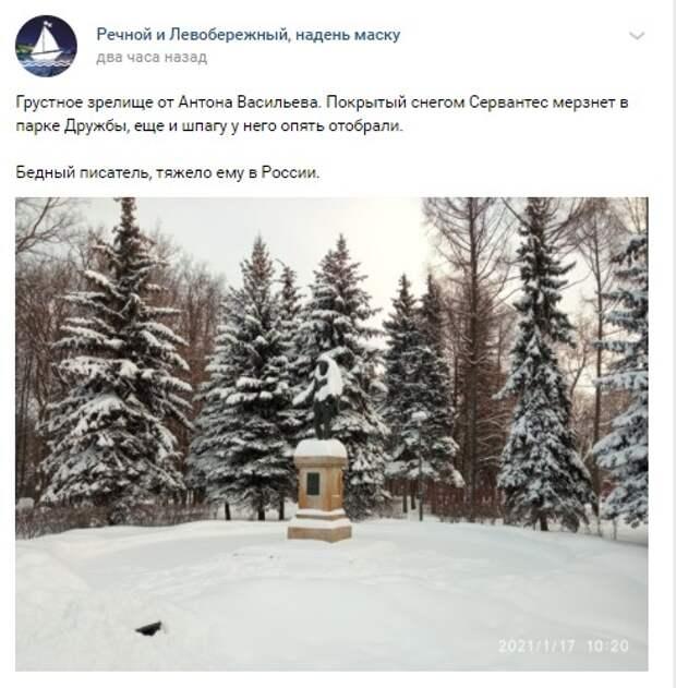 Фото дня: «замерший» Сервантес в парке Дружбы