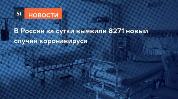 В России за сутки выявили 8271 новый случай коронавируса