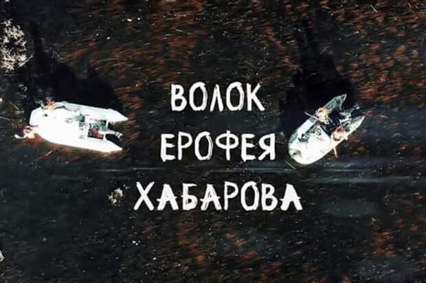 Волок Ерофея Хабарова