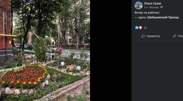 Фото дня: романтическое оформление двора в Шебашевском проезде