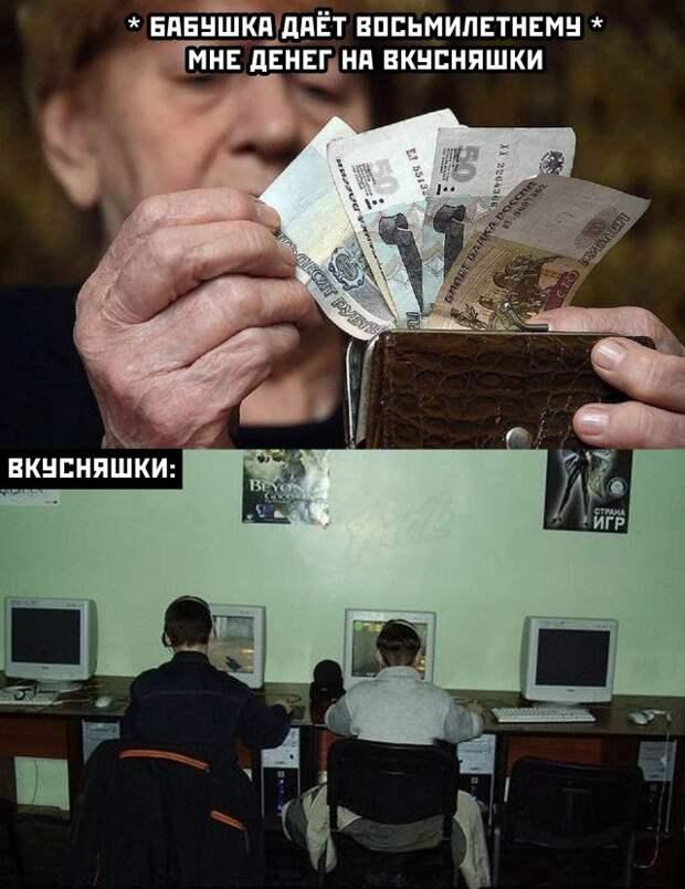 Деньги на вкусняшки