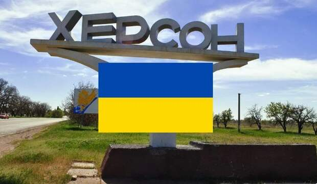 Жители Херсона изменили своё отношение к Крыму и теперь тоже хотят присоединиться к России. Кажется, Украине осталось недолго