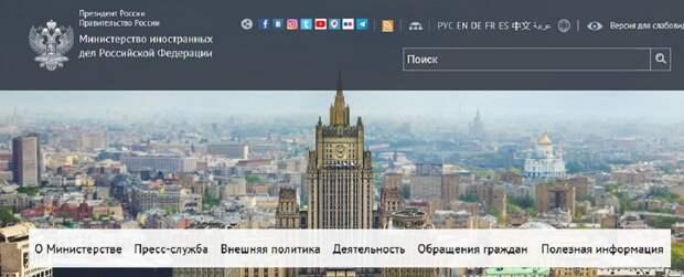МИД России опубликовало список ответных мер на санкции США
