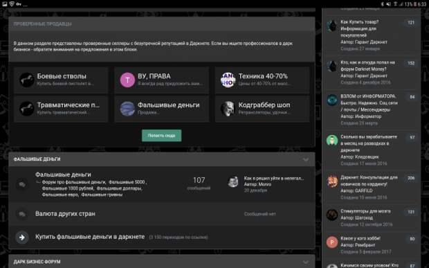 Портал Darknet.world - ваш путеводитель в мире теневого Интернета