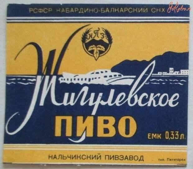 Пиво Советского Союза