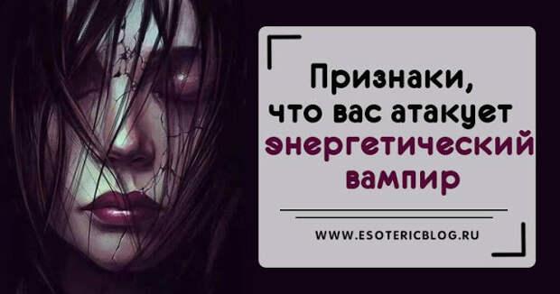 Признаки, что вас атакует энергетический вампир