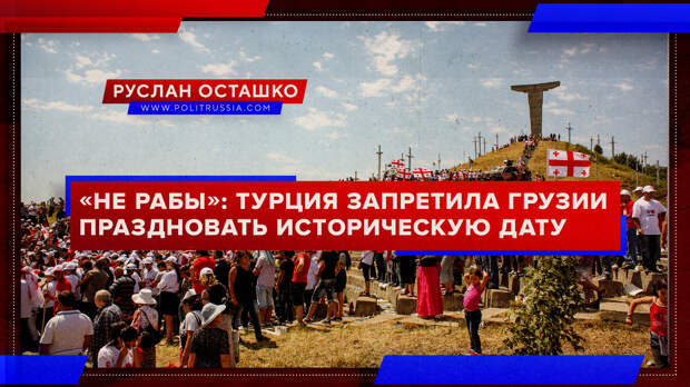 «Не рабы»: власти Турции фактически запретили Грузии праздновать историческую дату
