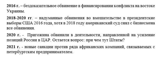 Евгений Пригожин для Вашингтона как красная тряпка перед носом тупого быка