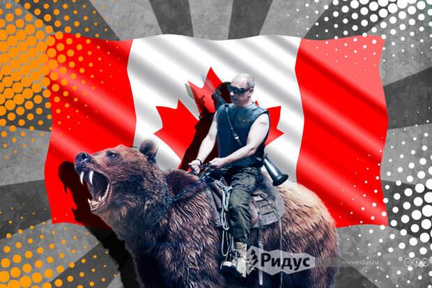 Как в Канаде относятся к России и Путину