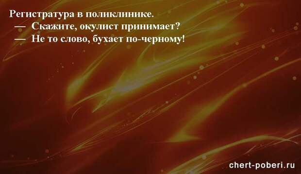 Самые смешные анекдоты ежедневная подборка chert-poberi-anekdoty-chert-poberi-anekdoty-42550230082020-15 картинка chert-poberi-anekdoty-42550230082020-15