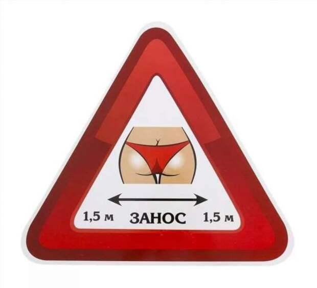Предупреждающие таблички. Прикольные. Подборка №chert-poberi-tablichki-45280111072020