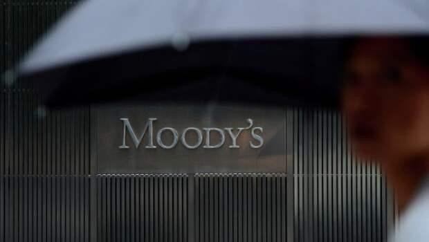 Moody's улучшило прогноз по кредитному рейтингу России до «стабильного»