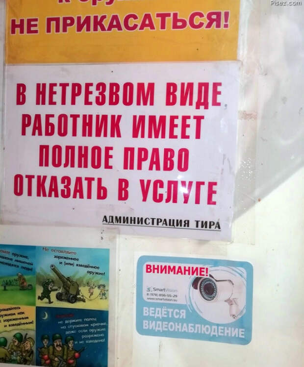 Нетрезвые сотрудники? | Фото: pisez.com.