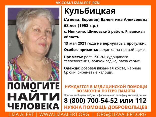В Рязанской области пропала пенсионерка