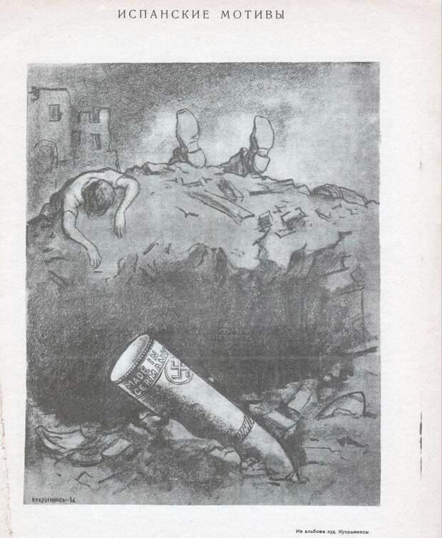 Гражданская война в Испании и советская пропаганда. Фотографии, рисунки и карикатуры.