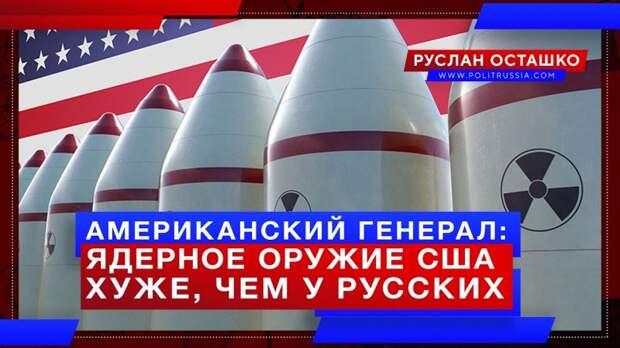 Американский генерал: ядерное оружие США хуже, чем у русских