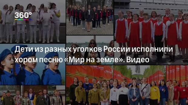Дети из разных уголков России исполнили хором песню «Мир на земле». Видео