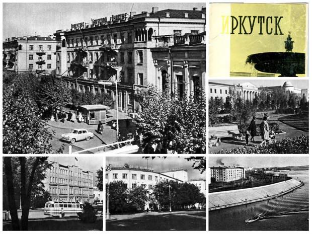 Советский Иркутск. 1965 год