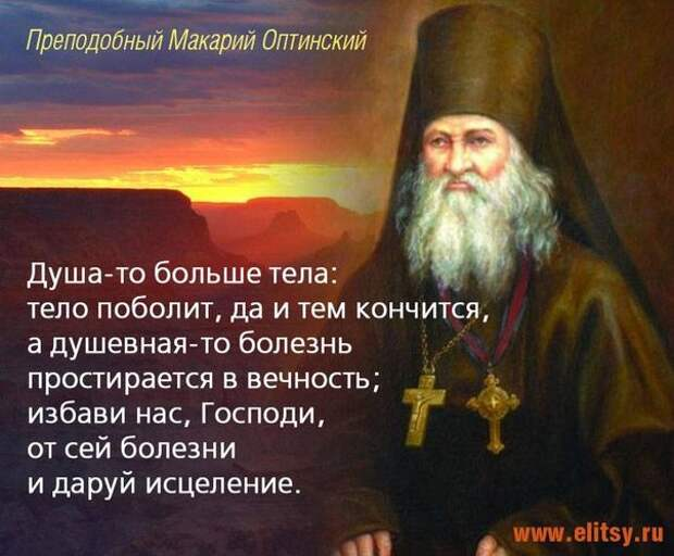 20 сентября - День памяти преподобного Макария Оптинского.