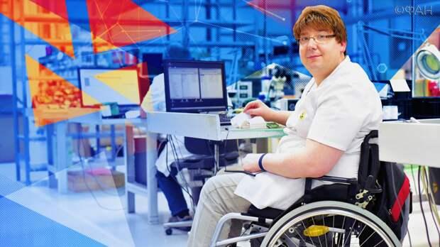 Трудоустройство инвалидов: от проблем до их решения