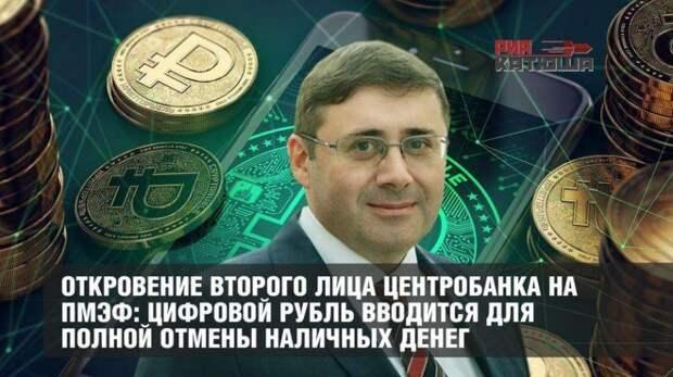 Откровение второго лица Центробанка