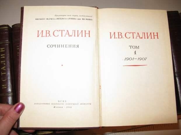 Первый том Полного собрания сочинений И.Сталина.