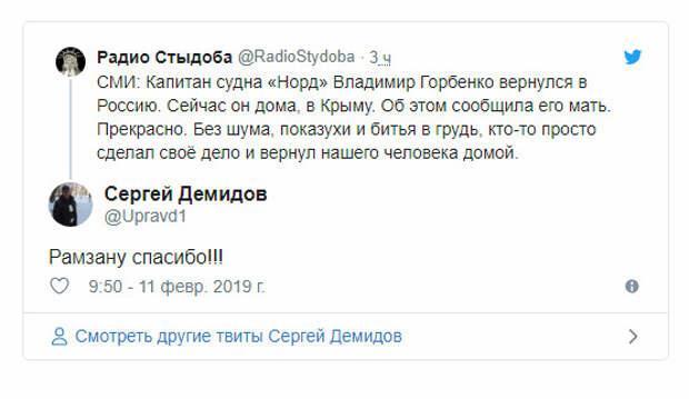 """""""Рамзану спасибо"""": В возвращении капитана """"Норда"""" обнаружили """"чеченский след"""""""