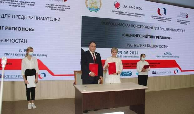 Тимур Хакимов подписал соглашение с оператором электронного ресурса «За бизнес»