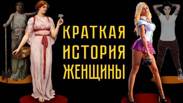Цивилизационный переход. Почему Западом сейчас правят женщины. Фёдор Лисицын