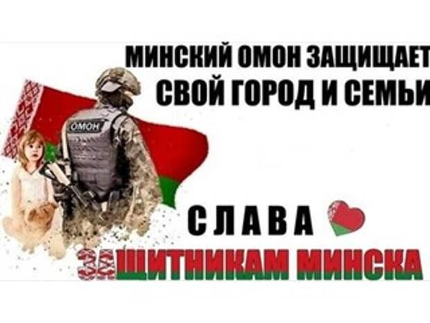 Tо, что совершили белорусские силовики 20 сентября в Минске, войдёт во все учебники по тактике противодействия уличным беспорядкам