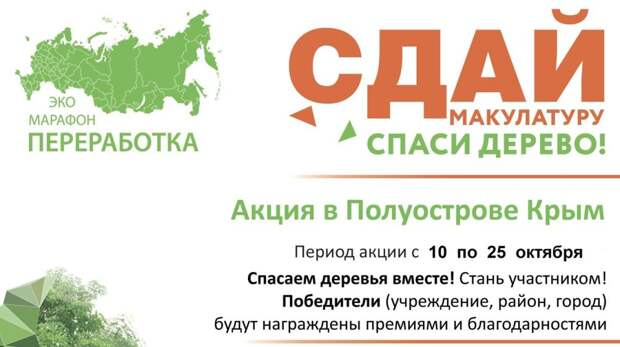 Осенью 2021 года на полуострове Крым вновь стартует Всероссийский Эко-марафон ПЕРЕРАБОТКА «Сдай макулатуру – спаси дерево»