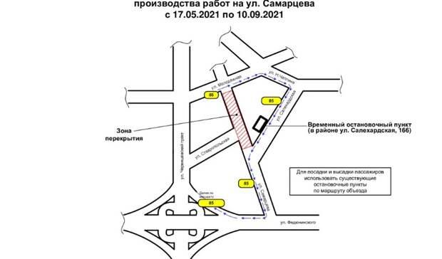 Автобус №85 изменит маршрут из-за перекрытия улицы Самарцева вТюмени