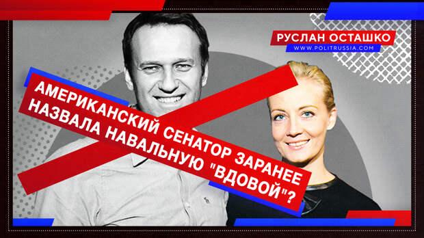Американский сенатор заранее назвала Юлию Навальную «вдовой»?
