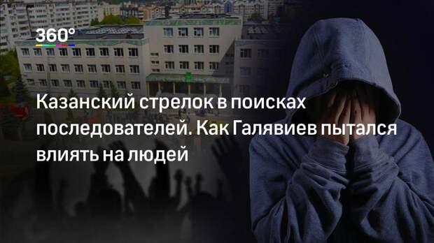 Казанский стрелок в поисках последователей. Как Галявиев пытался влиять на людей