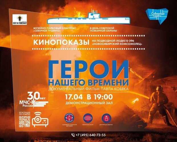 В музее ВМФ 17 апреля пройдет показ документального фильма Павла Кобяка