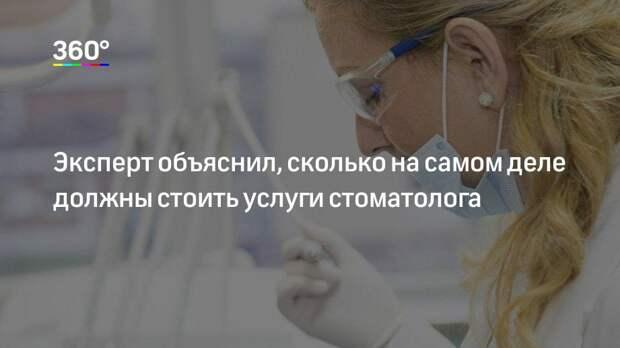 Эксперт объяснил, сколько на самом деле должны стоить услуги стоматолога