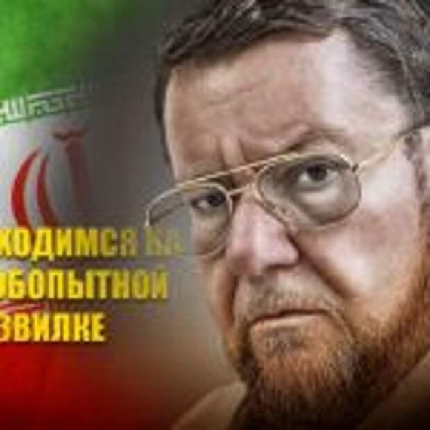 Сатановский пояснил, почему загадочная смерть ядерщика может привести к ужасным последствиям для Тегерана