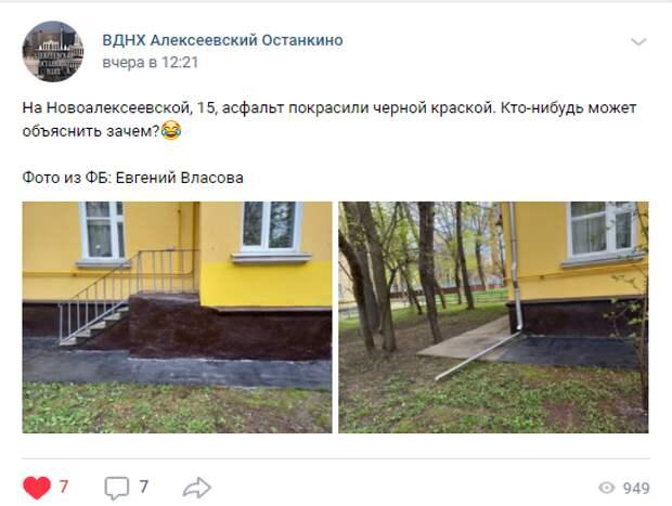 Асфальт на Новоалексеевской покрасили в черный цвет