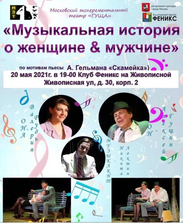 20 мая театр «Гуща» представит музыкальный спектакль в Щукине