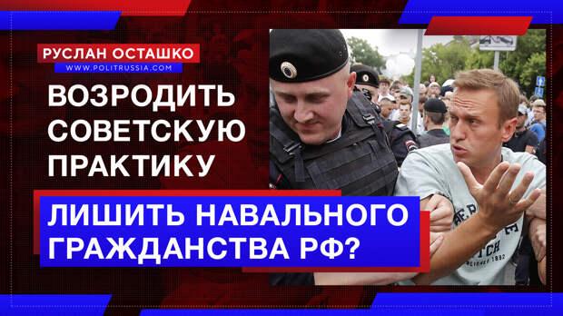 Пригожин предложил возродить советскую практику лишения гражданства, начав с Навального