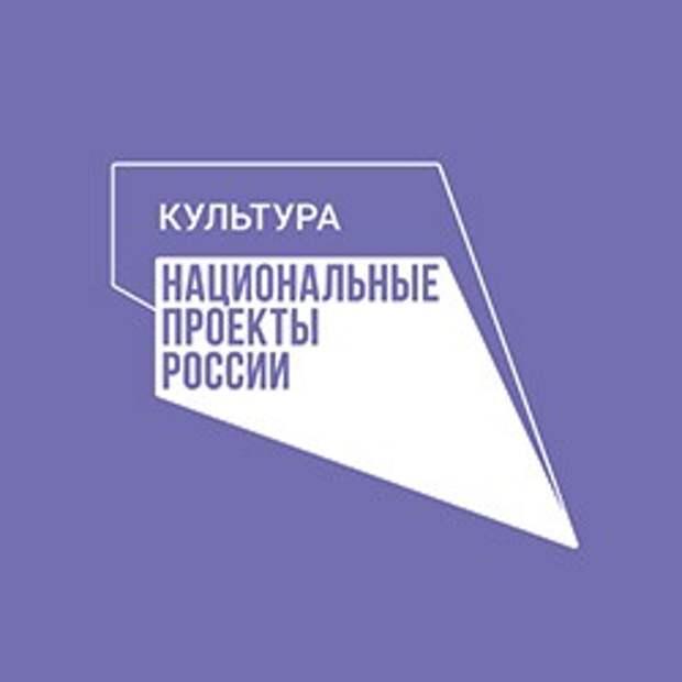 Более 650 кузбасских специалистов повысят квалификацию в рамках нацпроекта «Культура» в 2021 году