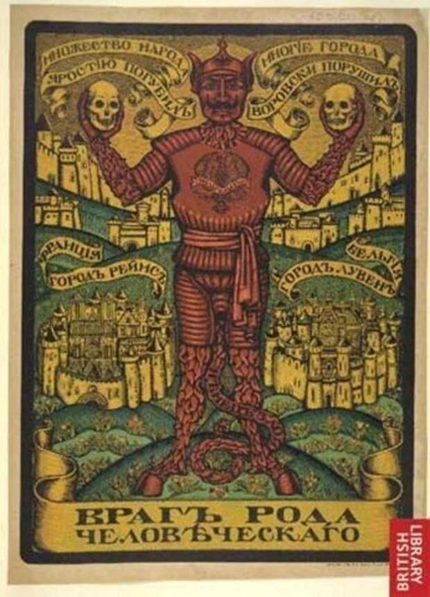 Плакаты Первой мировой войны