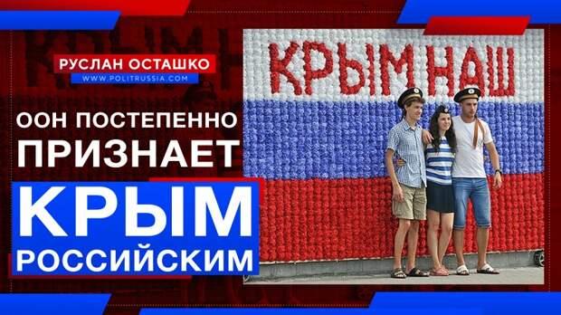 ООН тихой сапой постепенно признаёт Крым российским