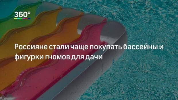Россияне стали чаще покупать бассейны и фигурки гномов для дачи