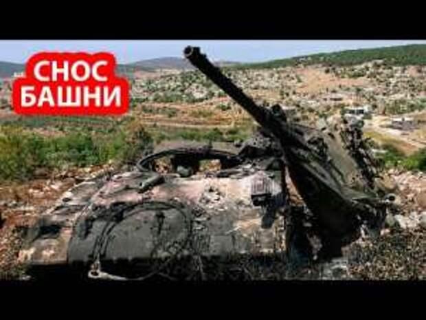Ракета российского ПТРК «Корнет» прямым попаданием снесла башню основного танка армии Израиля